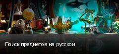 Поиск предметов на русском