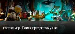 портал игр- Поиск предметов у нас