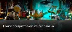 Поиск предметов online бесплатно