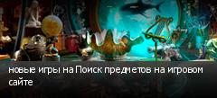 новые игры на Поиск предметов на игровом сайте