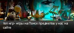 топ игр- игры на Поиск предметов у нас на сайте