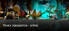 Поиск предметов - online