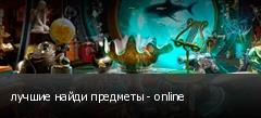 лучшие найди предметы - online
