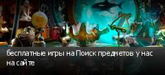 бесплатные игры на Поиск предметов у нас на сайте