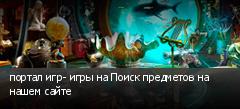 портал игр- игры на Поиск предметов на нашем сайте