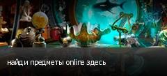 ����� �������� online �����