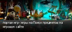 портал игр- игры на Поиск предметов на игровом сайте