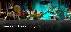 сайт игр - Поиск предметов