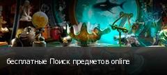 бесплатные Поиск предметов online