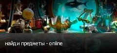 ����� �������� - online