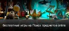 бесплатные игры на Поиск предметов online