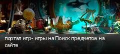 портал игр- игры на Поиск предметов на сайте