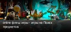 online флеш игры - игры на Поиск предметов