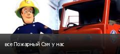 все Пожарный Сэм у нас