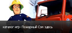каталог игр- Пожарный Сэм здесь
