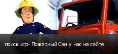 поиск игр- Пожарный Сэм у нас на сайте