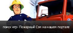 поиск игр- Пожарный Сэм на нашем портале