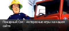 Пожарный Сэм - интересные игры на нашем сайте