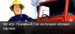 топ игр- Пожарный Сэм на лучшем игровом портале