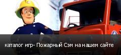 каталог игр- Пожарный Сэм на нашем сайте