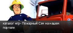 каталог игр- Пожарный Сэм на нашем портале
