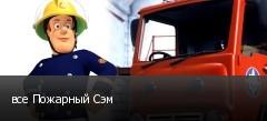 все Пожарный Сэм