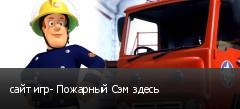 сайт игр- Пожарный Сэм здесь
