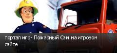 портал игр- Пожарный Сэм на игровом сайте