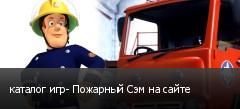 каталог игр- Пожарный Сэм на сайте