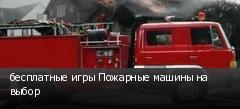 бесплатные игры Пожарные машины на выбор