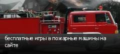 бесплатные игры в пожарные машины на сайте