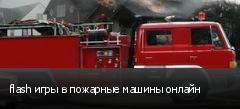 flash игры в пожарные машины онлайн