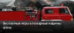 бесплатные игры в пожарные машины online