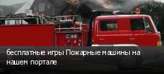 бесплатные игры Пожарные машины на нашем портале