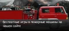 бесплатные игры в пожарные машины на нашем сайте