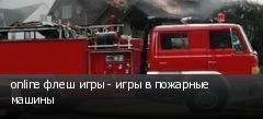 online флеш игры - игры в пожарные машины