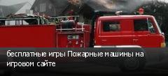 бесплатные игры Пожарные машины на игровом сайте