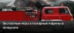 бесплатные игры в пожарные машины в интернете