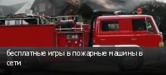 бесплатные игры в пожарные машины в сети