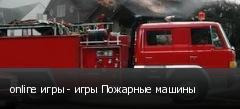 online игры - игры Пожарные машины