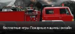 бесплатные игры Пожарные машины онлайн