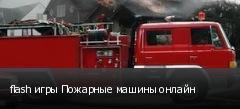flash игры Пожарные машины онлайн
