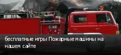 бесплатные игры Пожарные машины на нашем сайте