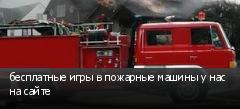 бесплатные игры в пожарные машины у нас на сайте