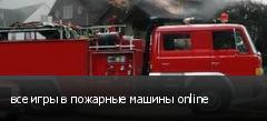 все игры в пожарные машины online