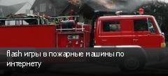 flash игры в пожарные машины по интернету