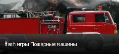 flash игры Пожарные машины
