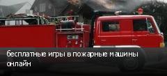бесплатные игры в пожарные машины онлайн