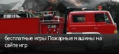 бесплатные игры Пожарные машины на сайте игр