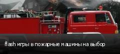 flash игры в пожарные машины на выбор
